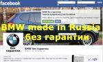 Собирают ли в россии бмв – Как отличить немецкую сборку автомобиля БМВ от калининградской